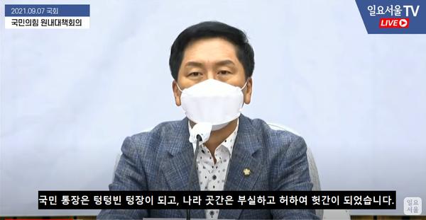 출처: 유튜브 채널 일요서울tv (자막 추가)
